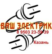 Услуги электрика на дом Казань 8 9503 23-39-39
