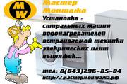 Профессиональная установка бытовой техники в Казани
