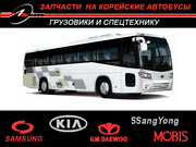 автозапчасти для автобусов и микроавтобусов корейского производства
