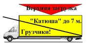 Грузоперевозки Газель тент 4 м.,