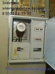 услуги электрика в казани 8 9503 23-39-39