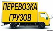 осуществляем транспортные услуги грузовым автотранспортом от 1кг до 5т