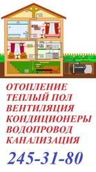 Сантехмонтаж,  отопление ,  вентиляция ,   водопровод  8-96-00-56-75-38