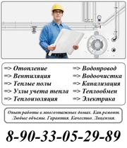 Выполняем все виды работ с сантехническим оборудованием и др.