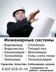 Монтаж систем: вытяжной вентиляции;  отопления;  водопровода - Казань
