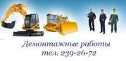 ДЕМОНТАЖ ЗДАНИЙ,  СЛОМ СТЕН,  ВЫВОЗ МУСОРА в КАЗАНИ