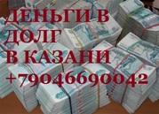 КРЕДИТ НАЛИЧНЫМИ +79046690042