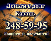 Потребительский кредит казань