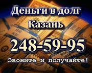 Деньги в долг  г . Казани и РТатарстан