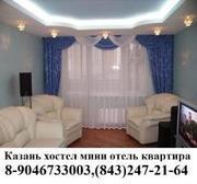 Хостел ,  мини гостиница Казань,  кемпинг,  8-9503201836