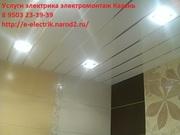 вызвать электрика казань ремонт электрики 8 9503 23-39-39