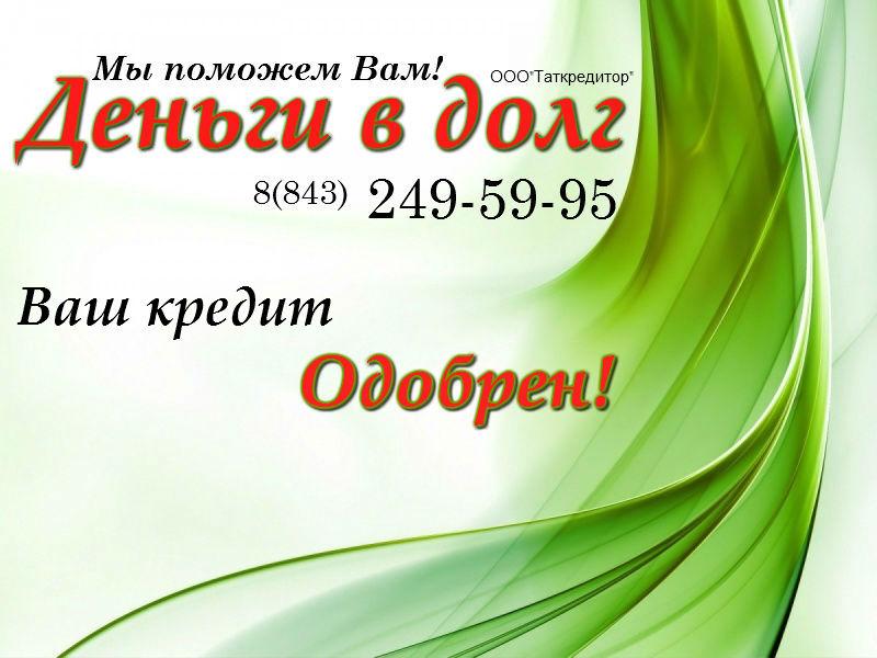 Возьму кредит у частного лица без залога украина