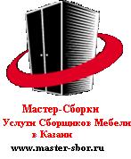 Услуги Сборщика Мебели в Казани