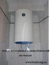 Ремонт водонагревателей в Казани,  установка водонагревателей Казань