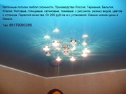 Натяжные потолки в Казани. Низкие цены. Качество. Гарантия.