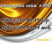 Деньги в Долг !жителям г.Казани и РТ тел.: 8(843)249-48-49