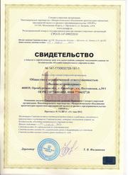 Допуск СРО на любые виды работ в короткие сроки в Казани