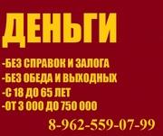 Деньги в долг Казань 100%