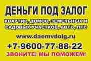 Деньги под залог недвижимости в Казани.  7-9600-77-88-22