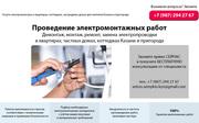 Электромонтаж в квартирах,  домах Казани и пригород