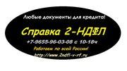 Справка 2 ндфл +79655960308