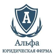 Альфа- юридические консультации по взысканию долгов
