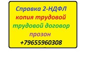 Справка по форме 2ндфл и копия трудовой +79655960308