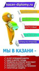 Дипломы,  курсовые,  контрольные на заказ в Казани.