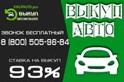 Выкуп авто. Продать авто в Казани.