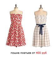 производство одежды на заказ