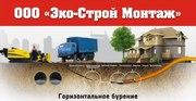 Услуги Горизонтального бурения в Казани.