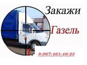 Грузоперевозки на а/м Газель. Казань. Татарстан.