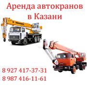 Автокраны в аренду в Казани