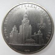 Юбилейный рубль 22 олимпийские игры (МГУ)