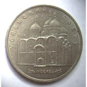 5 рублей 1990 год Успенский собор