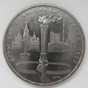 Юбилейный рубль 22 олимпийские  игры( Факел)