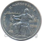 Юбилейный рубль Чайковский