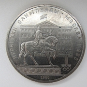 Юбилейный рубль 22 олимпийские игры (Долгорукий)