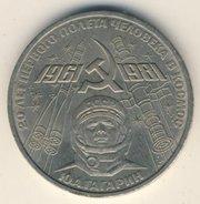 Юбилейный рубль 20 лет полету человека в космос