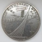 Юбилейный рубль 1979 год (Космос)