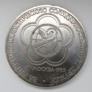 Юбилейный рубль 1985 год За солидарность