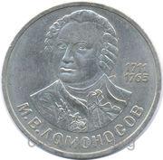 Юбилейный рубль Ломоносов