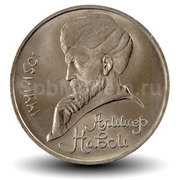 Юбилейный рубль Алишер Навои