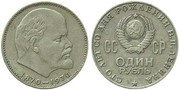 Юбилейный рубль 1961 год