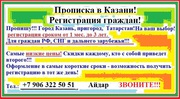 Временная регистрация,  прописка,  миграционный учет в Казани