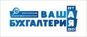 Бухгалтерские услуги в Казани