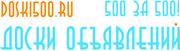 Разместим Ваше объявление на 500 досок объявлений всего за 500 рублей.