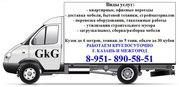 Грузоперевозки Газель Казань 2 тонны переезды доставки