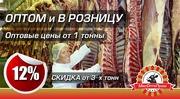 Говядина 1-й категории в Казани