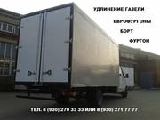 Удлинение рамы и кузова Газели Валдая ГАЗ 3309,  3307,  Исузу,  Зил Бычок  пероборудование